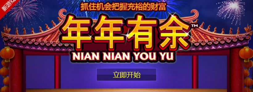 Nian Nian You Yu Slots - Play Online or on Mobile Now